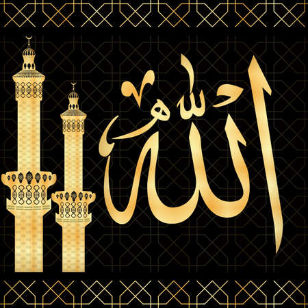 Islamic calligraphy Allah can be used for the design of holidays in Islam, such as ramadan.Translation-Allah - The only one who is worthy of worship eps10 Ilustração
