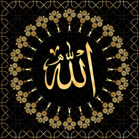 Allah translation: In the name of God . Dark ang golden background. Geometrical islamic motif or ornament eps
