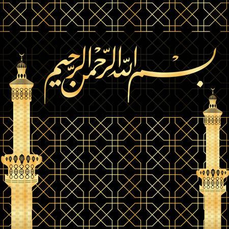 Bismillah translation In the name of God. Dark background.