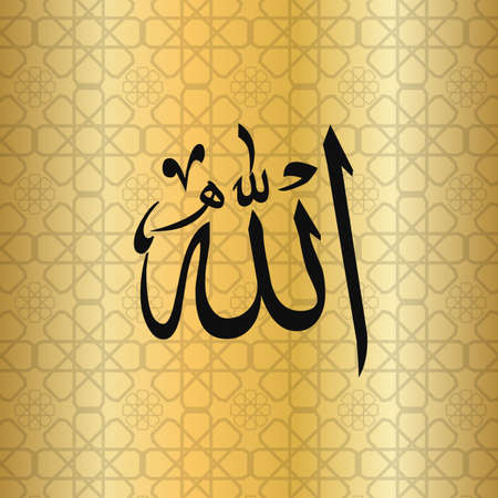 Allah translation: In the name of God . Gold background. Gold geometrical islamic motif or ornament