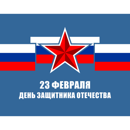 Russian flag vector design with Russian lettering. Translation: 23th of February The day of defender of the fatherland.