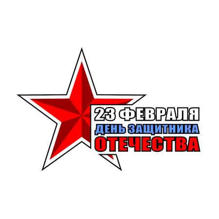 Russian star vector design with Russian lettering. Translation: 23th of February The day of defender of the fatherland. Illustration