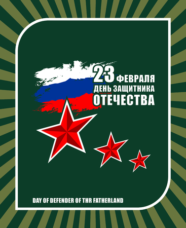 The day of defender of the fatherland.Translation: 23 th of February The day of defender of the fatherland.