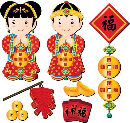 nouvel an: Chinoise collection de la nouvelle année Illustration
