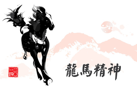 Chinese painting inspired running horse 2014, symbolised vigor and victory  Illustration