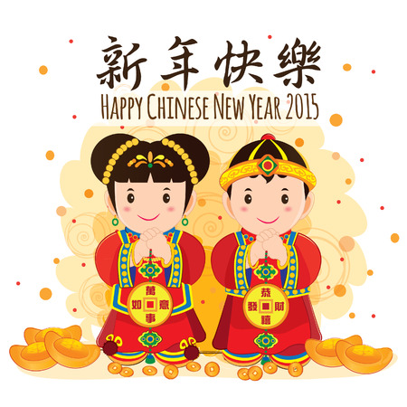 chinese new year kids 2015 vector - Chinese New Year For Kids
