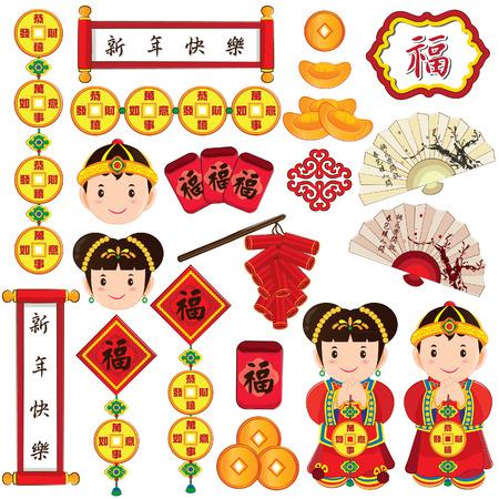 chinois: chinese new éléments ans ensemble clip art