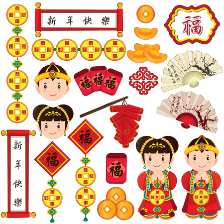 asian wedding couple: chinese new year elements clip art set