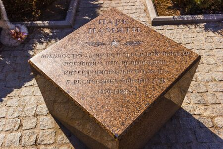 area of conflict: A memorial stone to soldiers killed in Afghanistan, in the Park of Memory in Traktorozavodsky area of Volgograd. April 2015