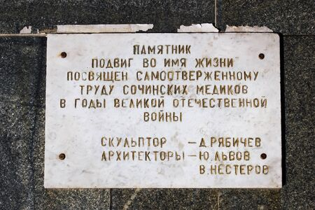 nesterov: SOCHI, RUSSIA - November 05, 2015: a Sign to the monument Feat in the name of life, devoted to Sochi doctors working in the days of the great Patriotic war. Sochi, Russia Editorial