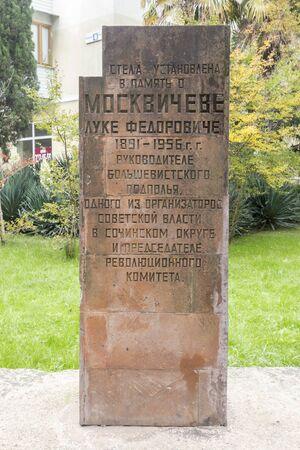 stele: SOCHI, RUSSIA - November 08, 2015: Memorable stele to the underground worker Moskvichev of L.F. Sochi, Russia