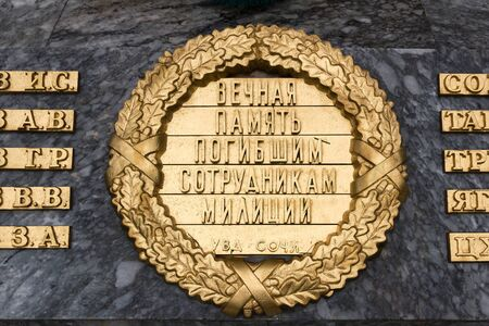 empleada domestica: SOCHI, RUSSIA - November 08, 2015: Glory to police officers from Sochi. Surnames and wreath. Sochi, Russia