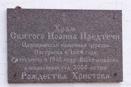 VOLGOGRAD, RUSSIA - August 04, 2015: Information sign, informing about significant things. Volgograd, Russia