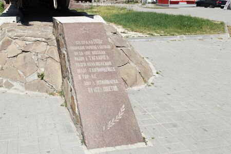 TAGANROG, RUSSIA - June 24, 2016: The plate to the Poyezd Yup 4504 monument, in honor of defeat Belogrardeytsev, is established in the city of Taganrog, Russia