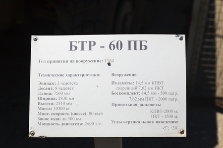 pb: VOLGOGRAD, RUSSIA - July 06, 2016: The plate to Soviet military, military equipment. Constant exhibition of military equipment. Mamayev Kurgan, Volgograd, Russia