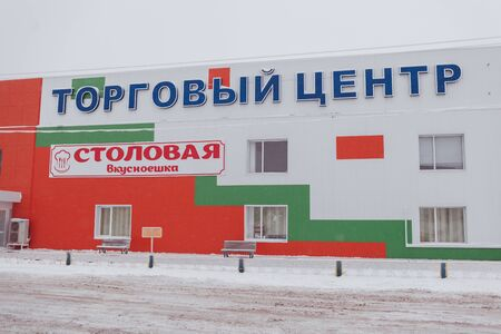The building of shopping center with the sign, an inscription th Editorial