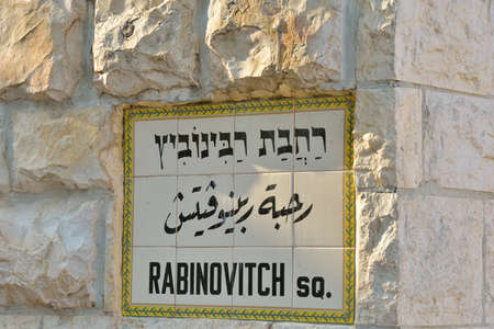 jewish community: Jerusalem, Israel - March 20, 2014  Street sign of the square named after Vadim Rabinovitch for his contribution to the Jewish community of the city  Now V  Rabinovitch is one of the Ukraine presidential candidates