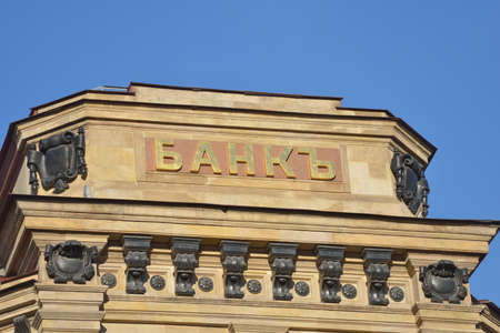 orthography: Moscow, Russia - March 9, 2014  Old fashioned label  Bank  on the building  Pre-reform orthography is sometimes used now in Russia to emphasize old Russian roots of establishment