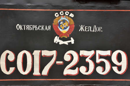 steam locomotives: St. Petersburg, Russia - May 7, 2015: USSR state arms and serial number of the steam locomotives made in 1948. The parade of steam locomotives dedicated to the WWII Victory Day Editorial