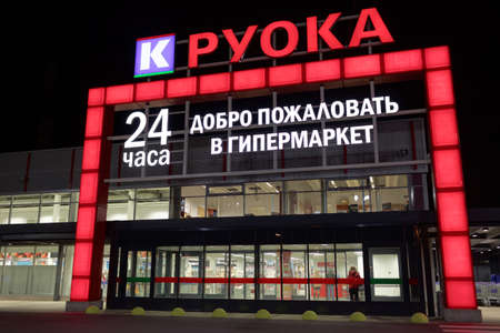 denoting: St. Petersburg, Russia - October 24, 2016: Building of new hypermarket K-Ruoka at Simonova street.  K in the name denoting the net owner, Finnish corporation Kesko, and the world ruoka meaning food in Finnish Editorial