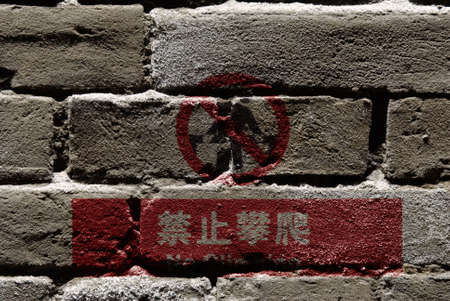 It is a wall with no climbing sign in Chinese words. Stock Photo - 5358631