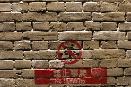 It is a wall with no climbing sign in Chinese words. Stock Photo - 5405985