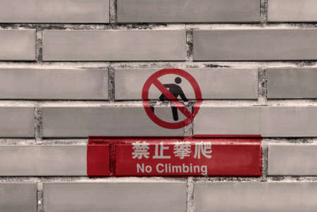 It is a wall with no climbing sign in Chinese words. Stock Photo - 5492974