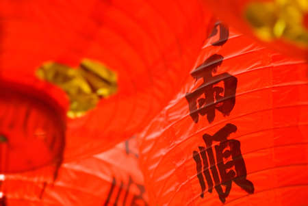 Here are Chinese words on red lanterns. Stock Photo - 5569384