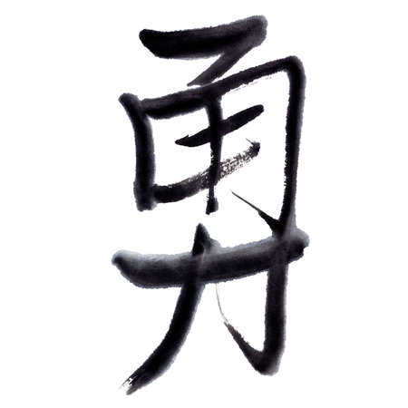 Courage, traditional chinese calligraphy art isolated on white background. Stock Photo - 9789154