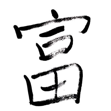 rich, traditional chinese calligraphy art isolated on white background. Stock Photo - 9789121