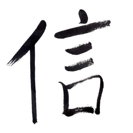 belief, traditional chinese calligraphy art isolated on white background. Stock Photo - 9789122