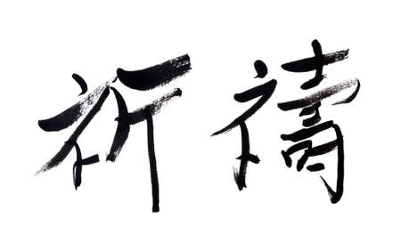 pray, traditional chinese calligraphy art isolated on white background. Stock Photo - 9789105