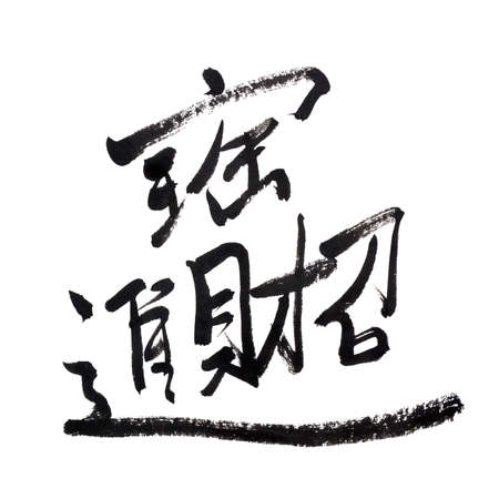 auspicious words in Chinese, traditional chinese calligraphy art isolated on white background. Stock Photo - 9789151