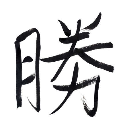 Overcome, traditional chinese calligraphy art isolated on white background. Stock Photo - 9789130