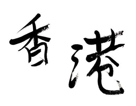 Hong Kong, traditional chinese calligraphy art isolated on white background. Stock Photo - 9789101