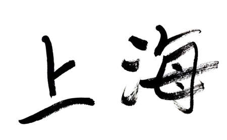 shanghai, traditional chinese calligraphy art isolated on white background. Stock Photo - 9789103