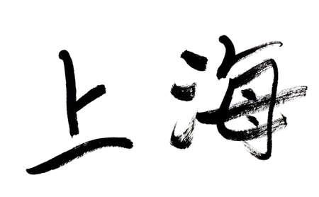 shanghai, traditional chinese calligraphy art isolated on white background. Stock Photo - 9789103