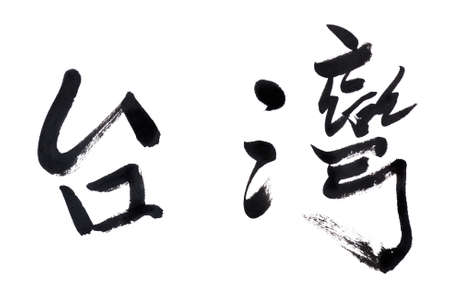 penmanship: Taiwan, traditional chinese calligraphy art isolated on white background.