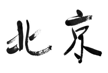 Beijing, traditional chinese calligraphy art isolated on white background. Stock Photo - 9789100
