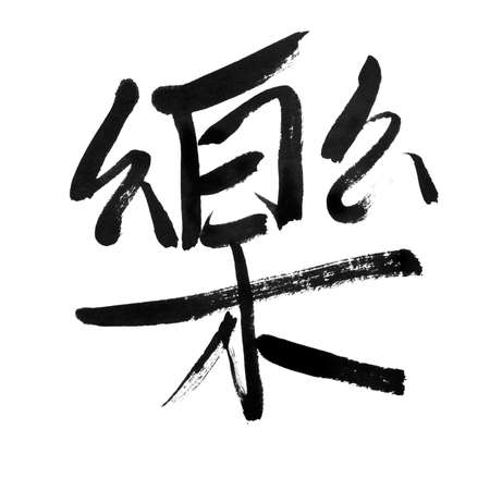 mirth: happy, traditional chinese calligraphy art isolated on white background. Stock Photo