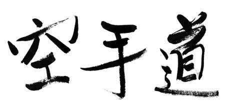 japan calligraphy: Karate, a Japanese system of fighting in which you use your hands and feet as weapons, traditional chinese calligraphy art isolated on white background.