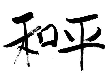 penmanship: peace, traditional chinese calligraphy art isolated on white background.
