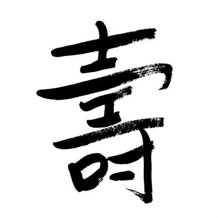 calligraphie chinoise: Vivre longtemps, art de la calligraphie chinoise traditionnelle isol�e sur fond blanc.