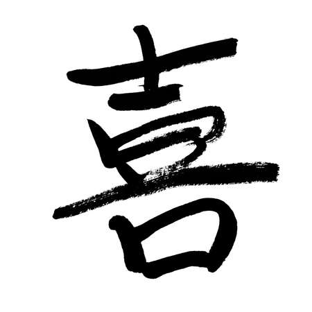 mirth: glad, traditional chinese calligraphy art isolated on white background.
