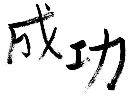penmanship: Success, traditional chinese calligraphy art isolated on white background. Stock Photo