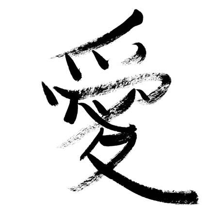 japan calligraphy: Love, traditional chinese calligraphy art isolated on white background. Stock Photo