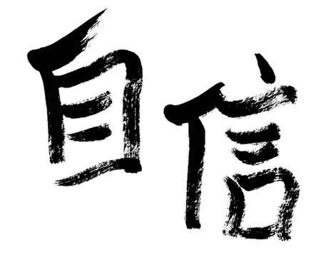 credence: Confidence, traditional chinese calligraphy art isolated on white background.
