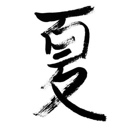 여름, 전통적인 중국 달 필 예술 흰색 배경에 고립. 스톡 콘텐츠