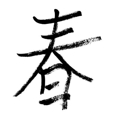 penmanship: Spring, traditional chinese calligraphy art isolated on white background.