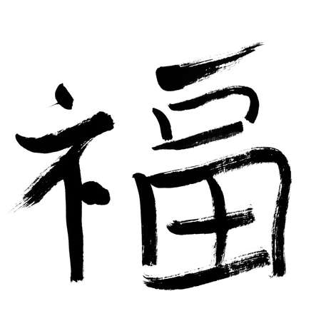 japan calligraphy: happiness, traditional chinese calligraphy art isolated on white background.